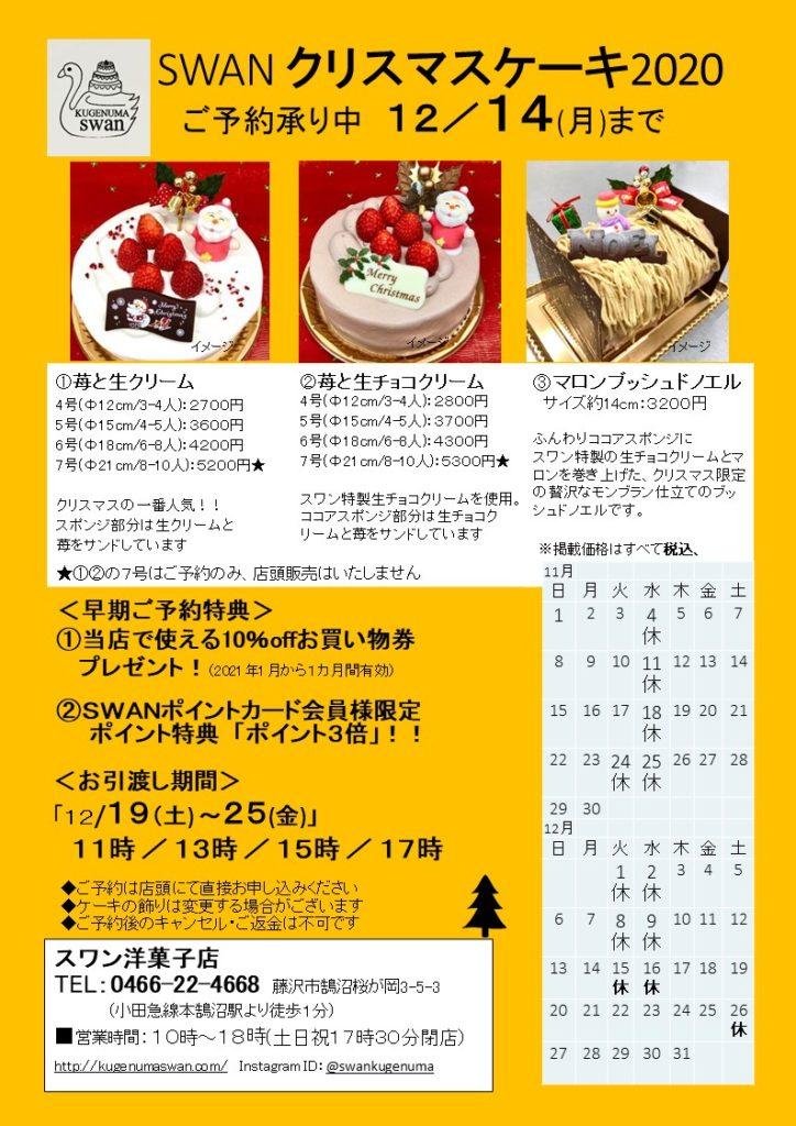 スワン洋菓子店クリスマスケーキパンフレット